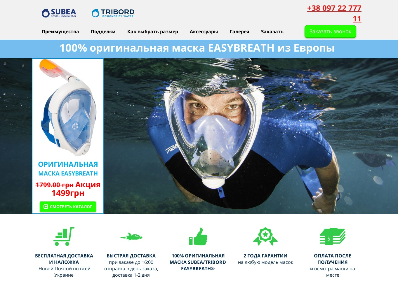 Cybersquatting Noms Domaine vente Contrefaçon masque Easybreath Decathlon
