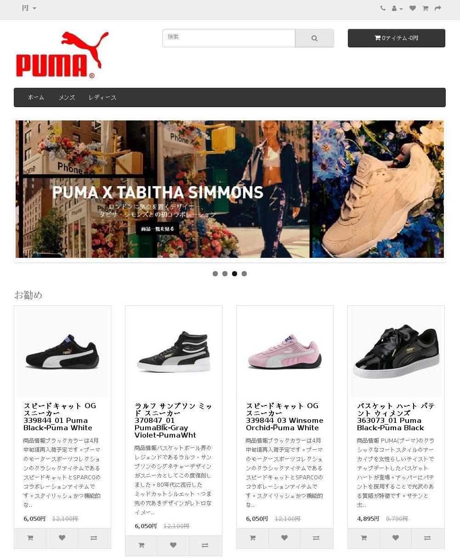 Cybersquatting Nom Domaine fausses chaussures PUMA